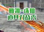 火线精英视频 雁翎诛仙道具刀战实战秀