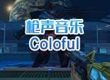 火线精英视频 枪声音乐Coloful