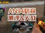 火线精英视频 AN94熔焱测评与实战