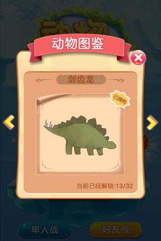 动物涨姿势游戏截图2
