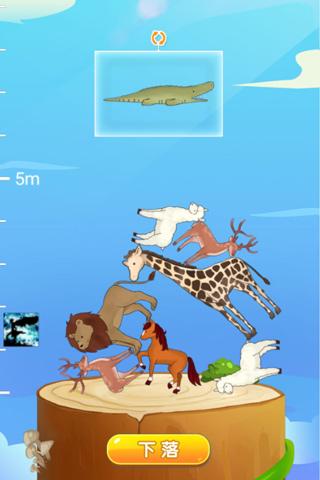 动物涨姿势游戏截图5
