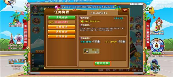 乐乐堂之大作战游戏截图4