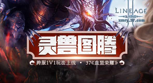 《血盟荣耀》跨服1V1玩法上线