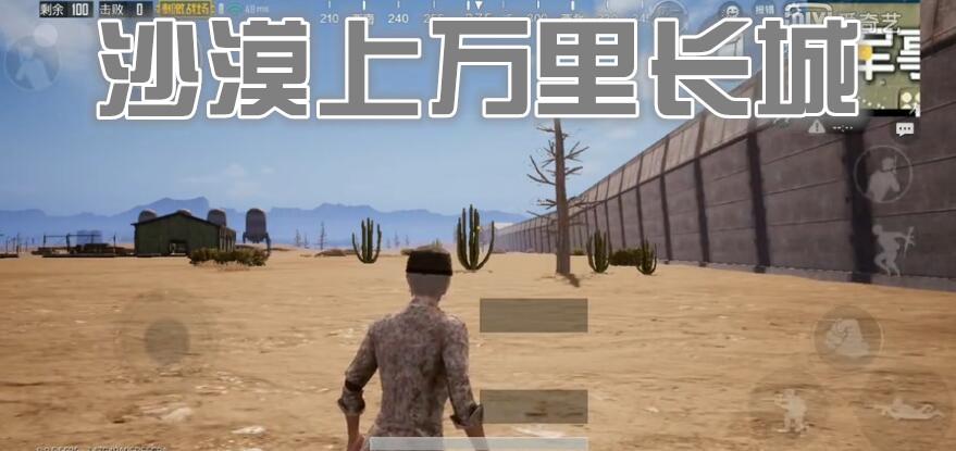 绝地求生刺激战场视频 沙漠上万里长城