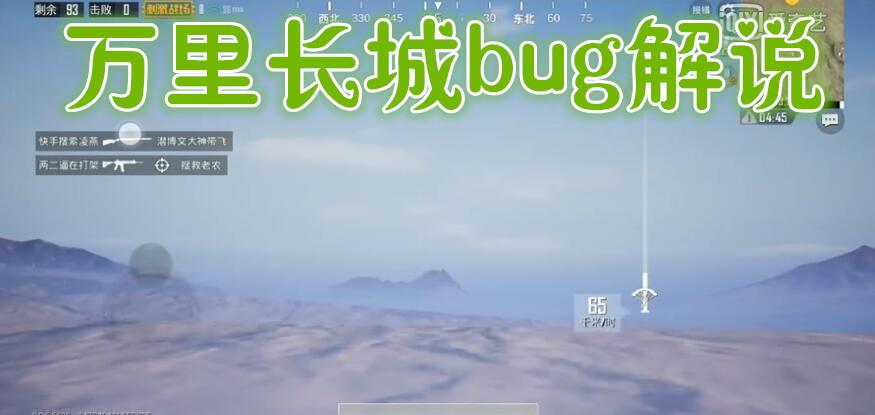 pt游戏注册刺激战场视频 万里长城bug解说