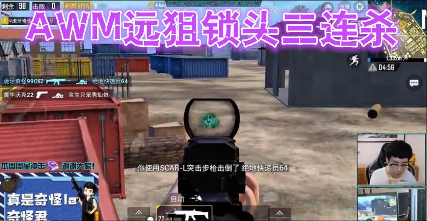 pt游戏注册刺激战场视频 AWM远狙锁头三连杀