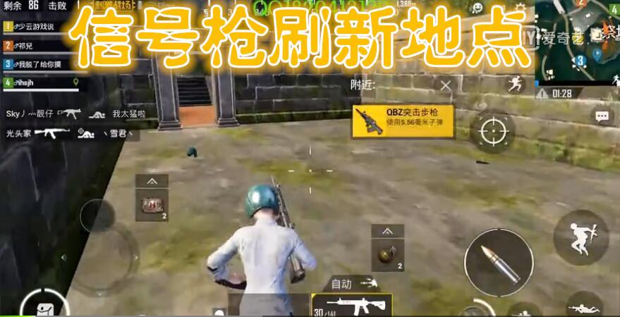 pt游戏注册刺激战场视频 信号枪刷新地点