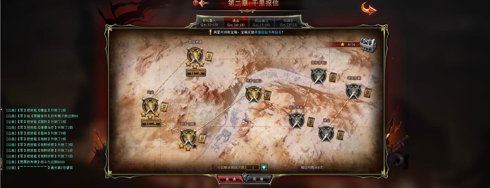 新勇者大陆游戏截图2