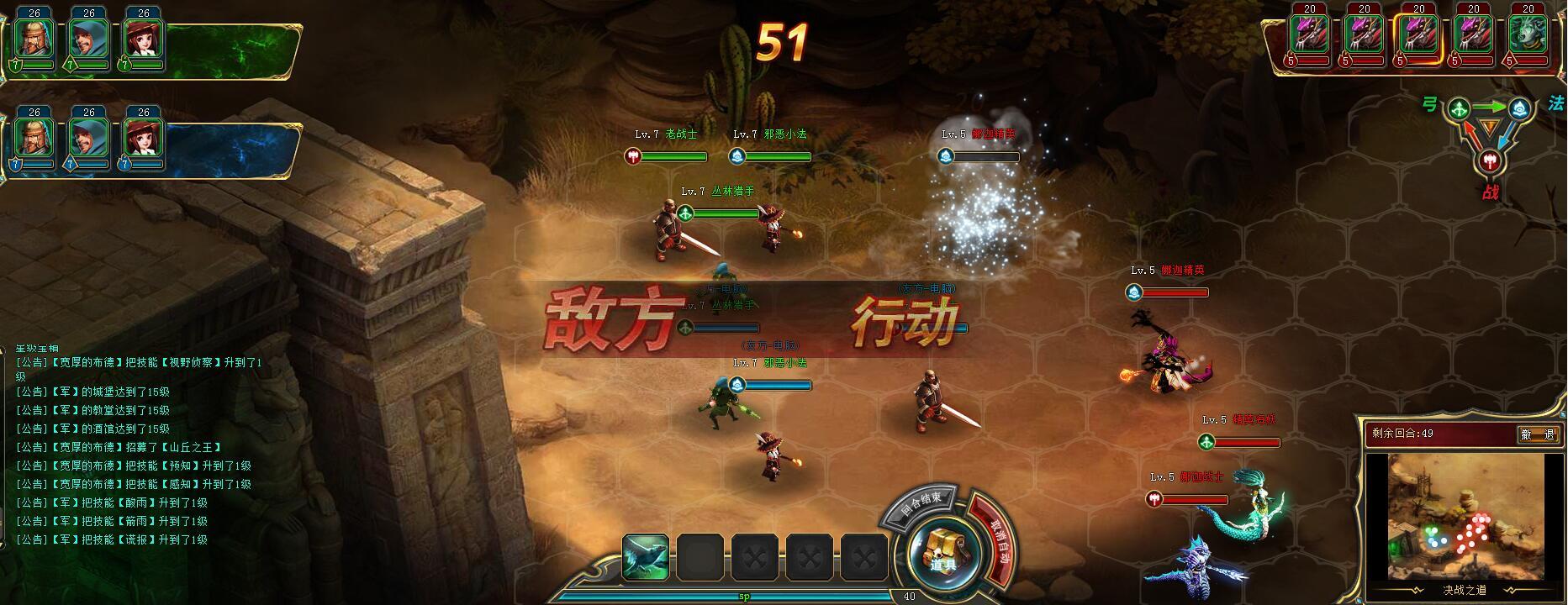 新勇者大陆游戏截图3
