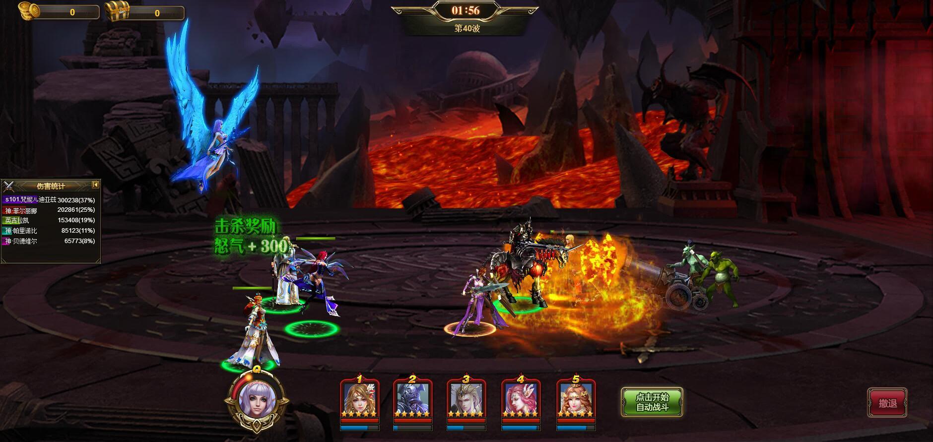 烈焰神魔游戏截图3
