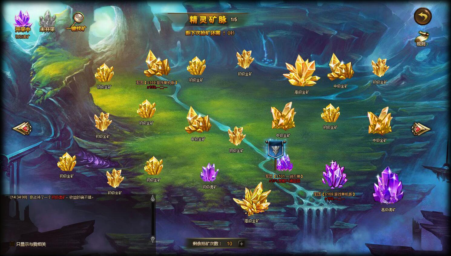 烈焰神魔游戏截图2