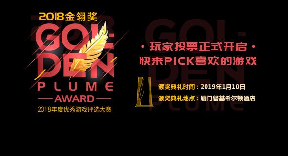 2018金翎奖玩家投票正式开始