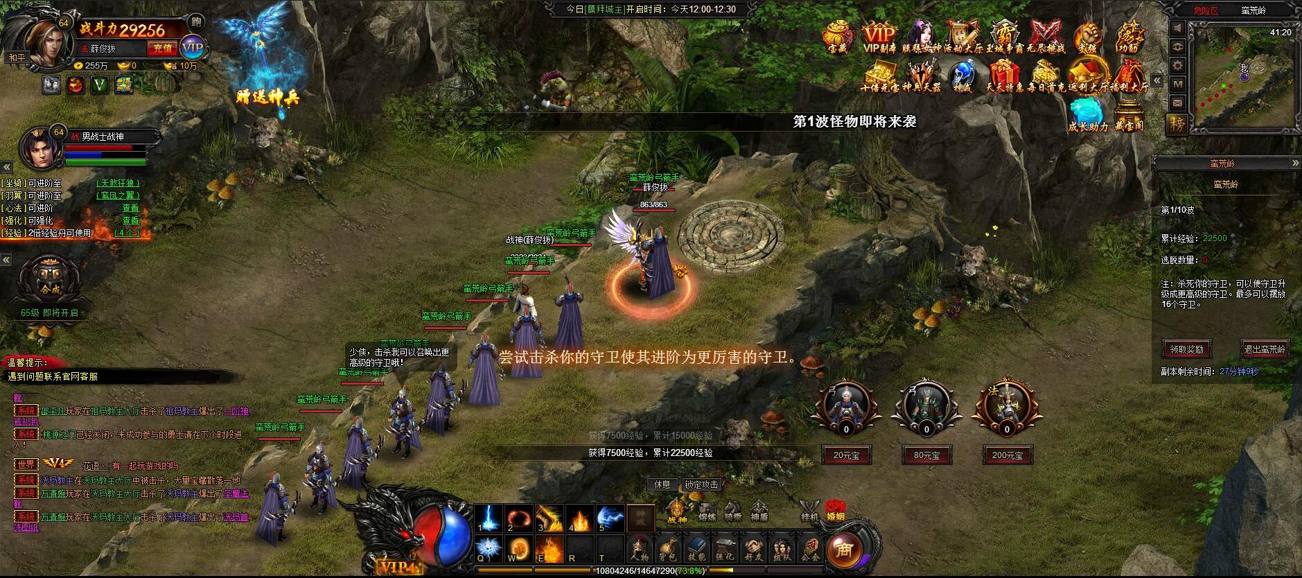 征战王城游戏截图1