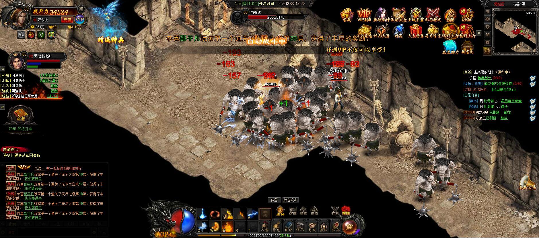 征战王城游戏截图3