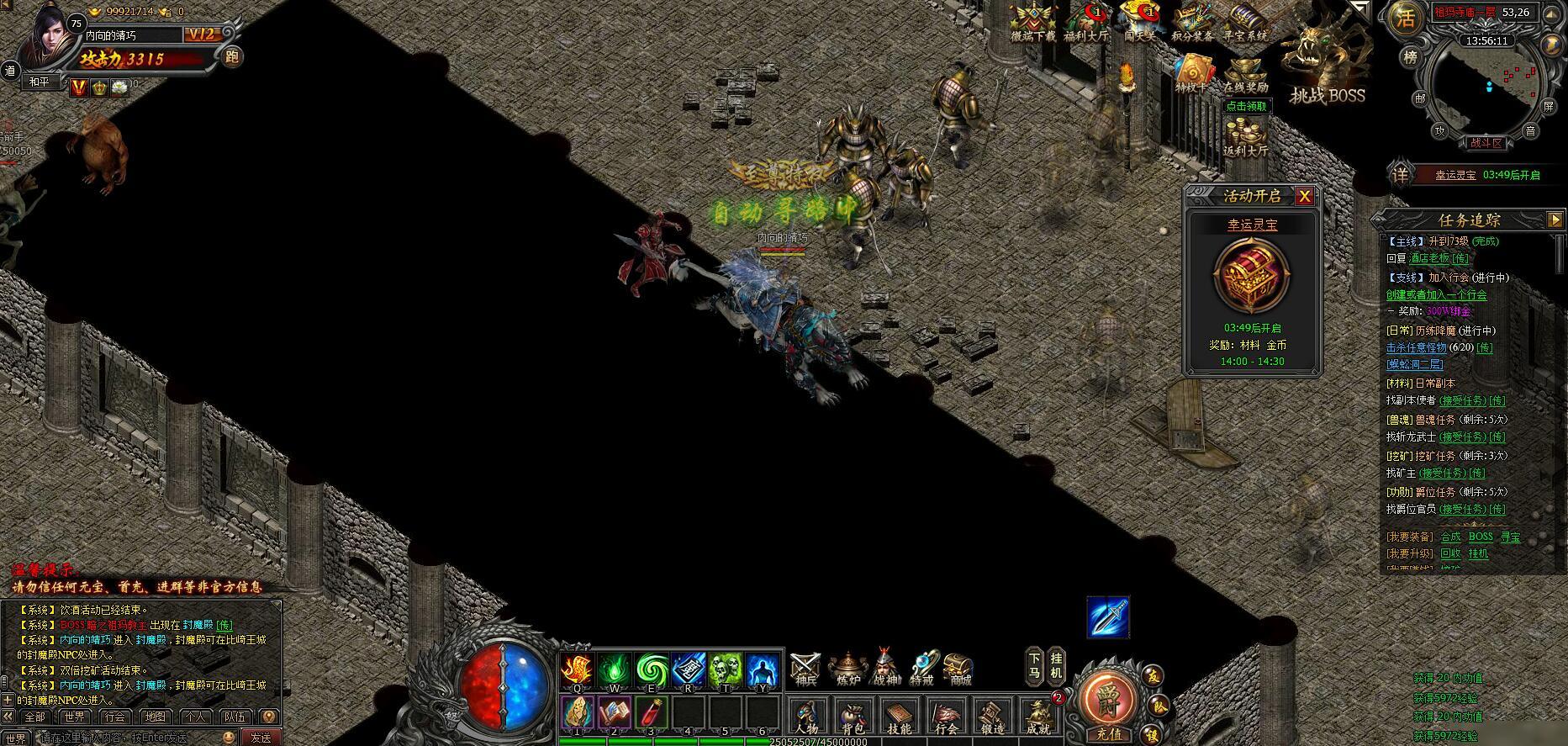 天魔传说游戏截图2