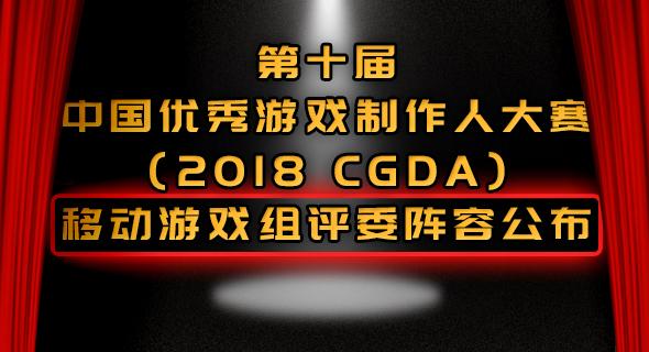 第十届中国优秀游戏制作人大赛移动游戏组评委阵容