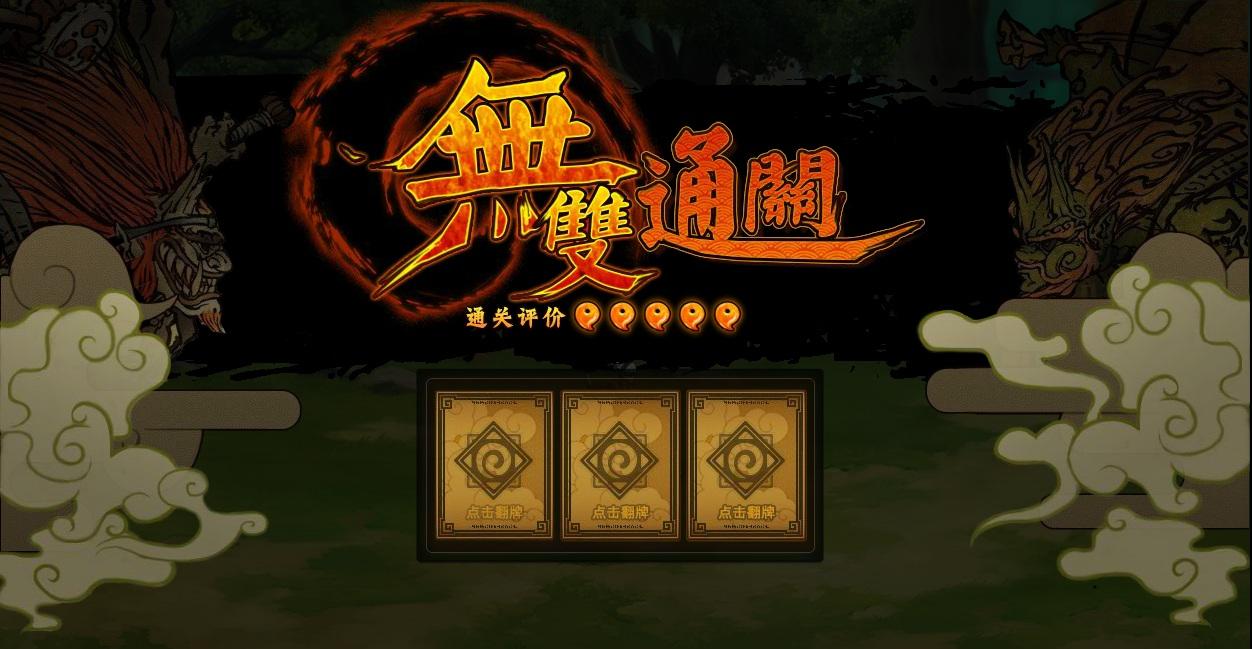 忍者无敌游戏截图3