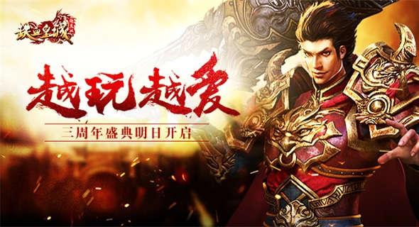 《铁血皇城》三周年盛典明日开启