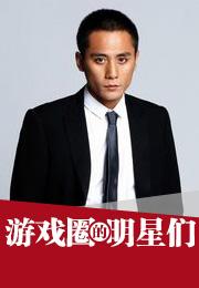 刘烨贪玩传世用演技说话