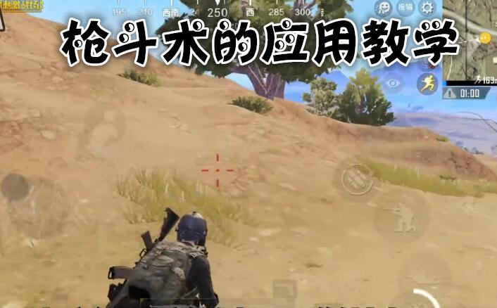 刺激战场视频 枪斗术的应用教学