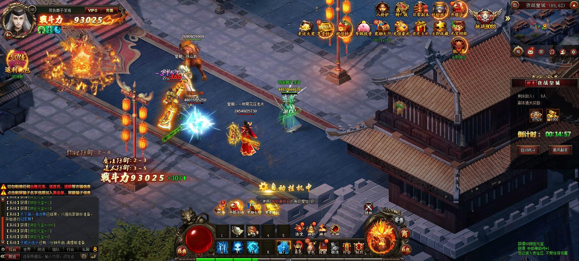 热血再燃游戏截图4