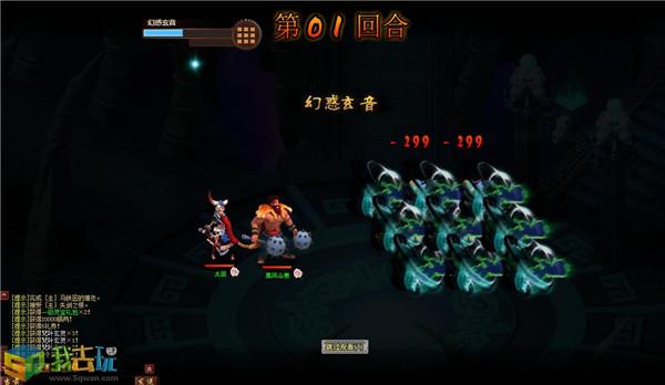 梦幻天宫游戏截图5