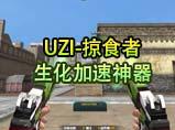 火线精英视频 UIZ掠食者生化加速神器