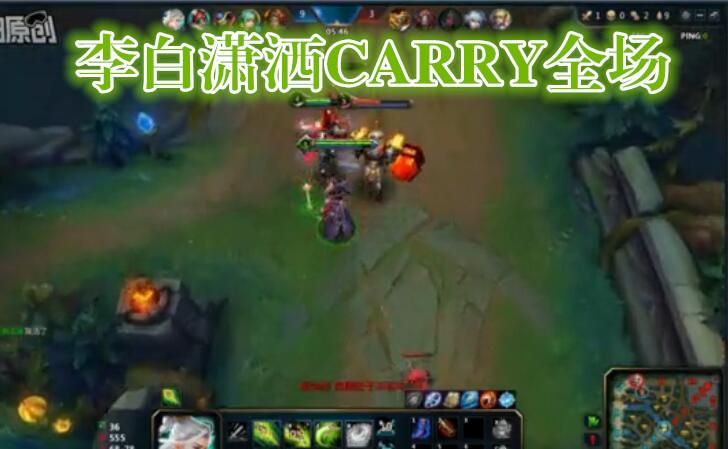 英魂之刃视频 李白潇洒CARRY全场
