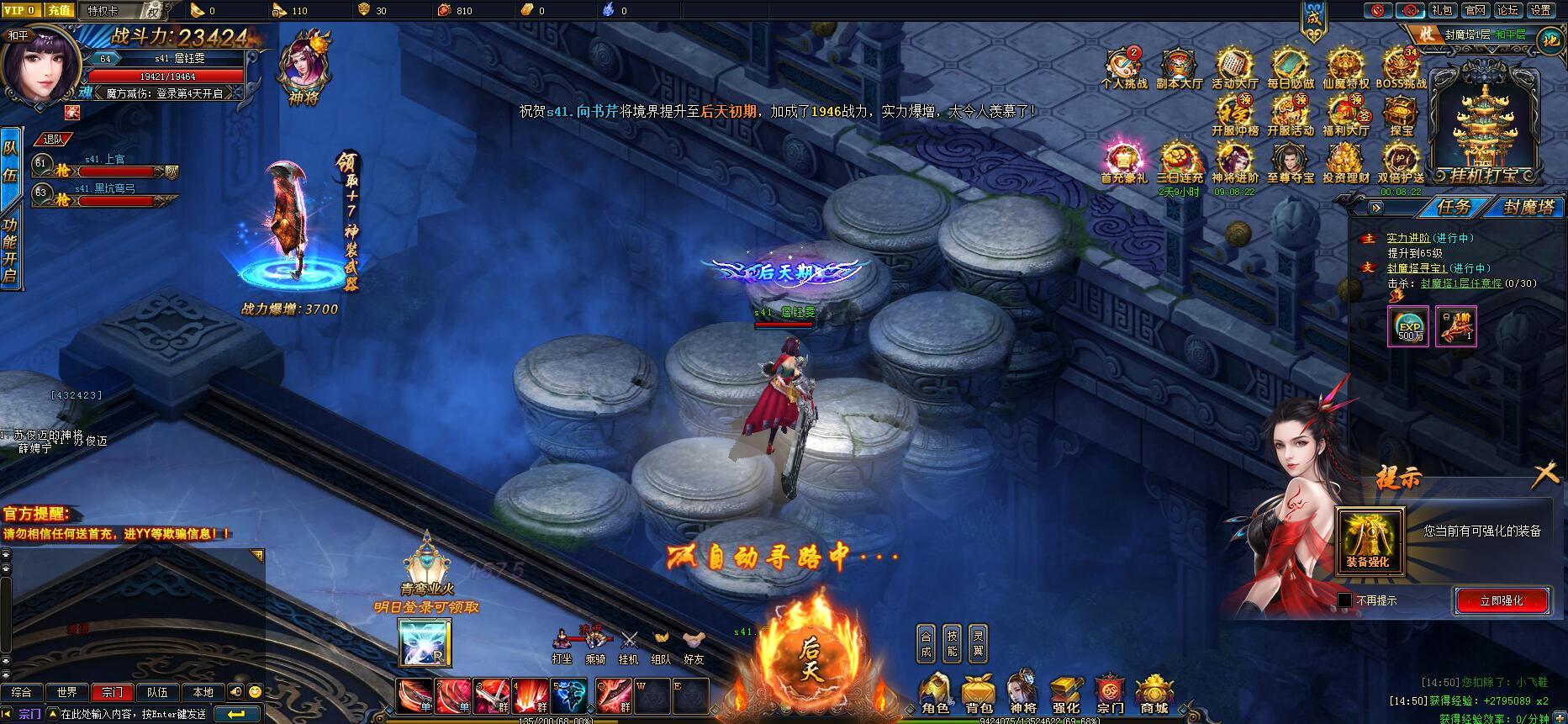 妖魔传说游戏截图1
