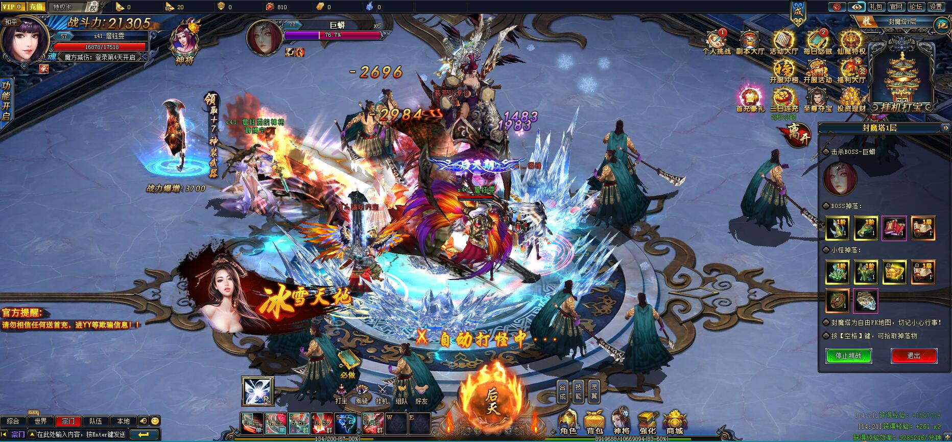 妖魔传说游戏截图3