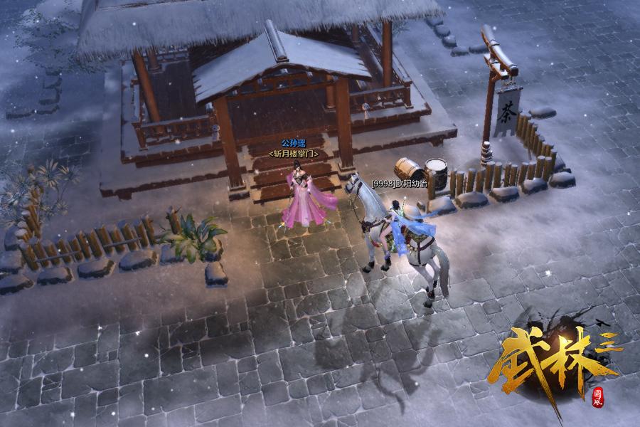 武林三游戏截图4