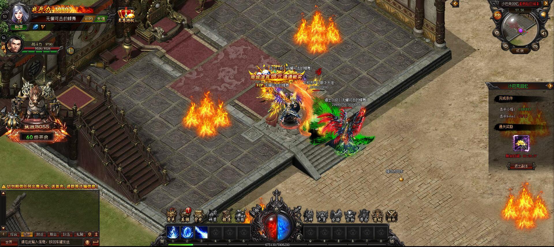天魔屠龙游戏截图3