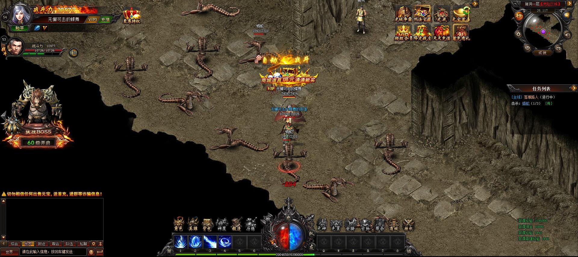 天魔屠龙游戏截图4