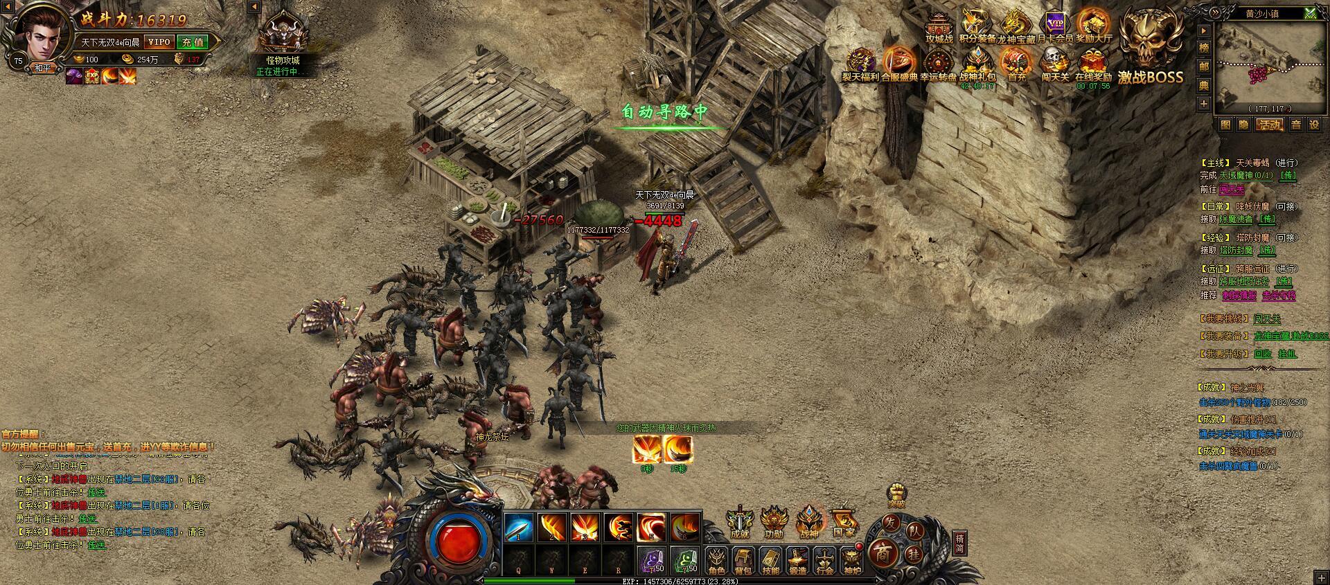 龙影传奇游戏截图3