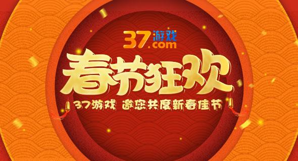 37游戏春节狂欢盛典开启