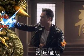 《贪玩蓝月》甄香警告!