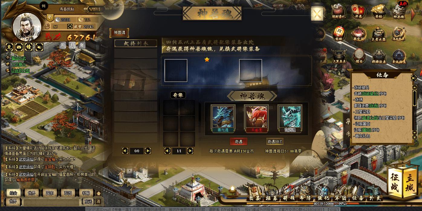 帝皇三国游戏截图1