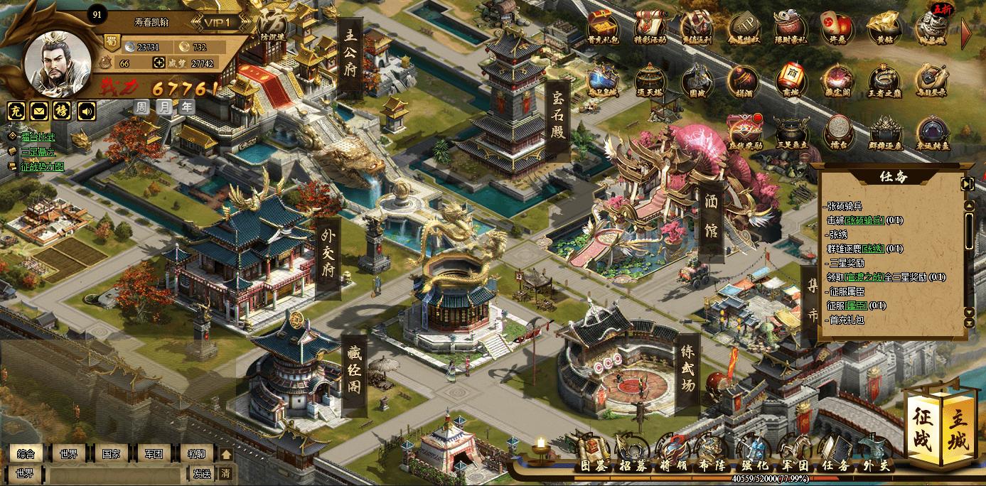 帝皇三国游戏截图4