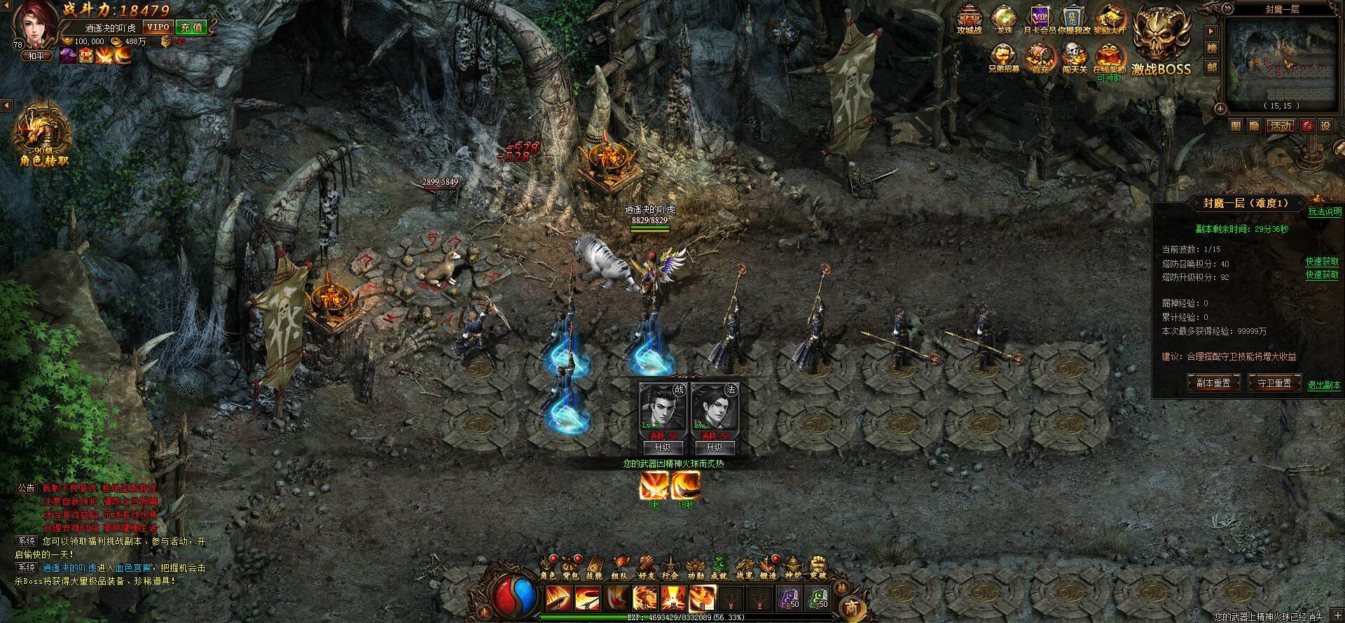 幻境传奇游戏截图2