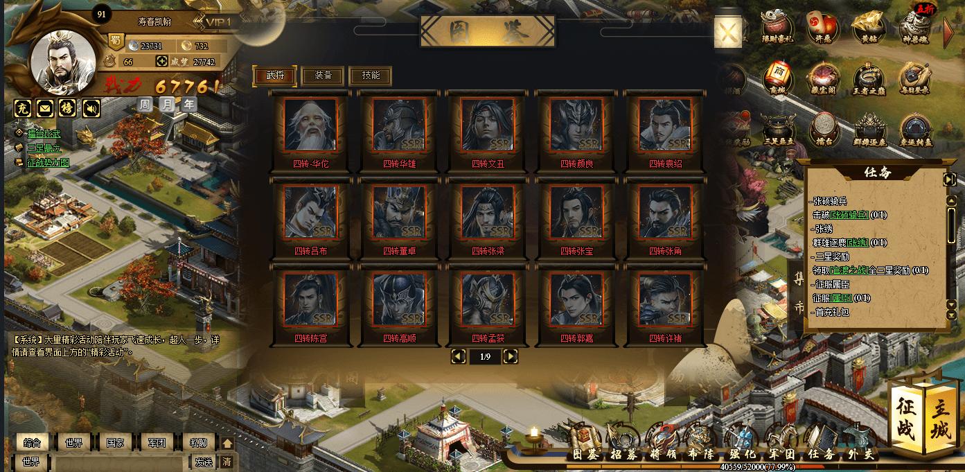 帝皇三国游戏截图2