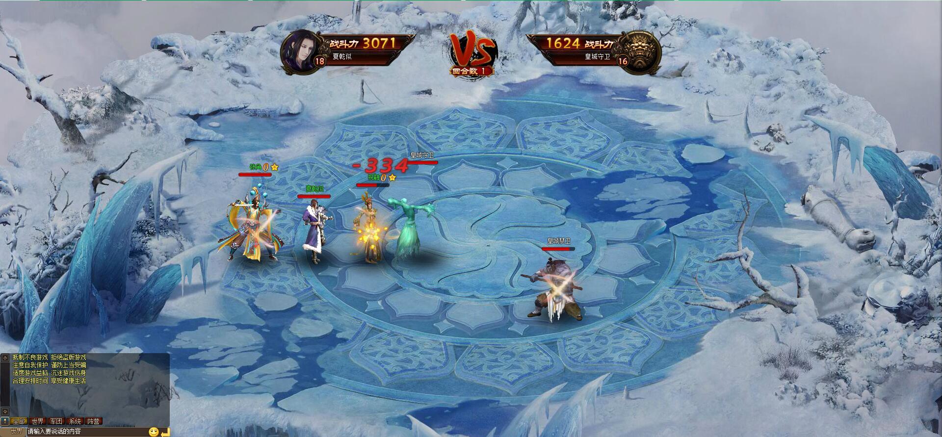 乱战三国游戏截图3
