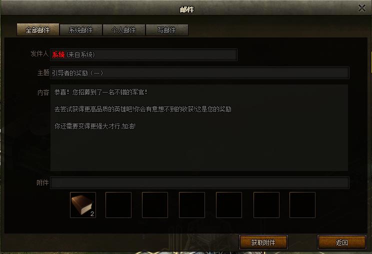 坦克营游戏截图1