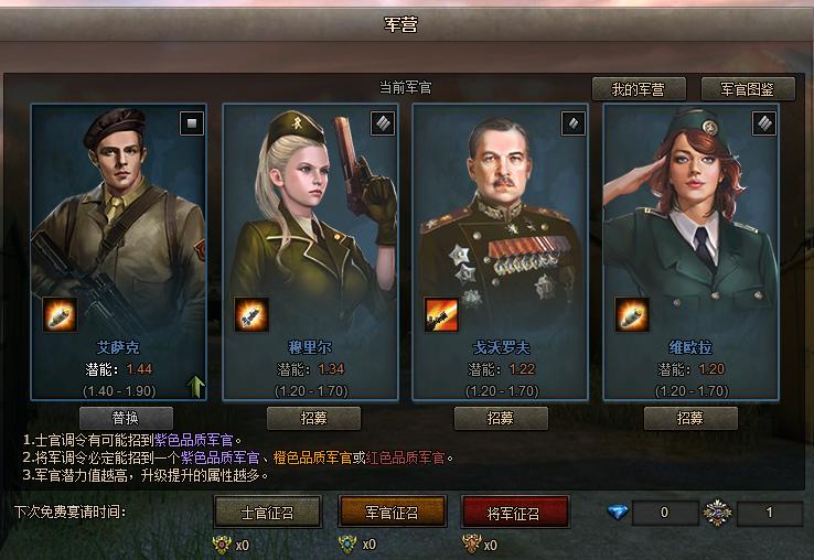 坦克营游戏截图4