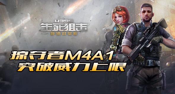 《生死狙击》掠夺者M4A1威力更强