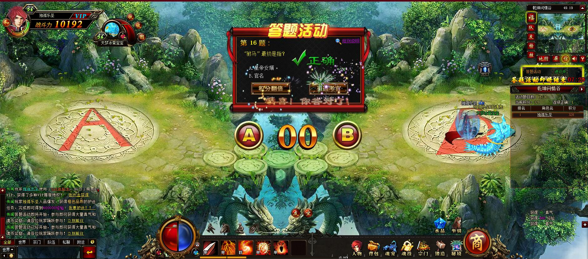 龙剑斗神游戏截图3