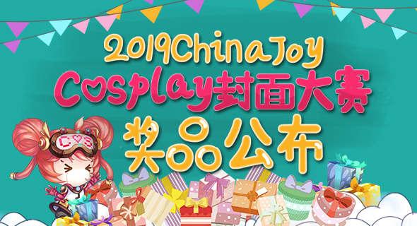 2019CJ Cosplay封面大赛豪华奖品公布
