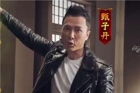 """贪玩蓝月""""拳""""新版本上线 甄子丹纯手打爆屠龙"""