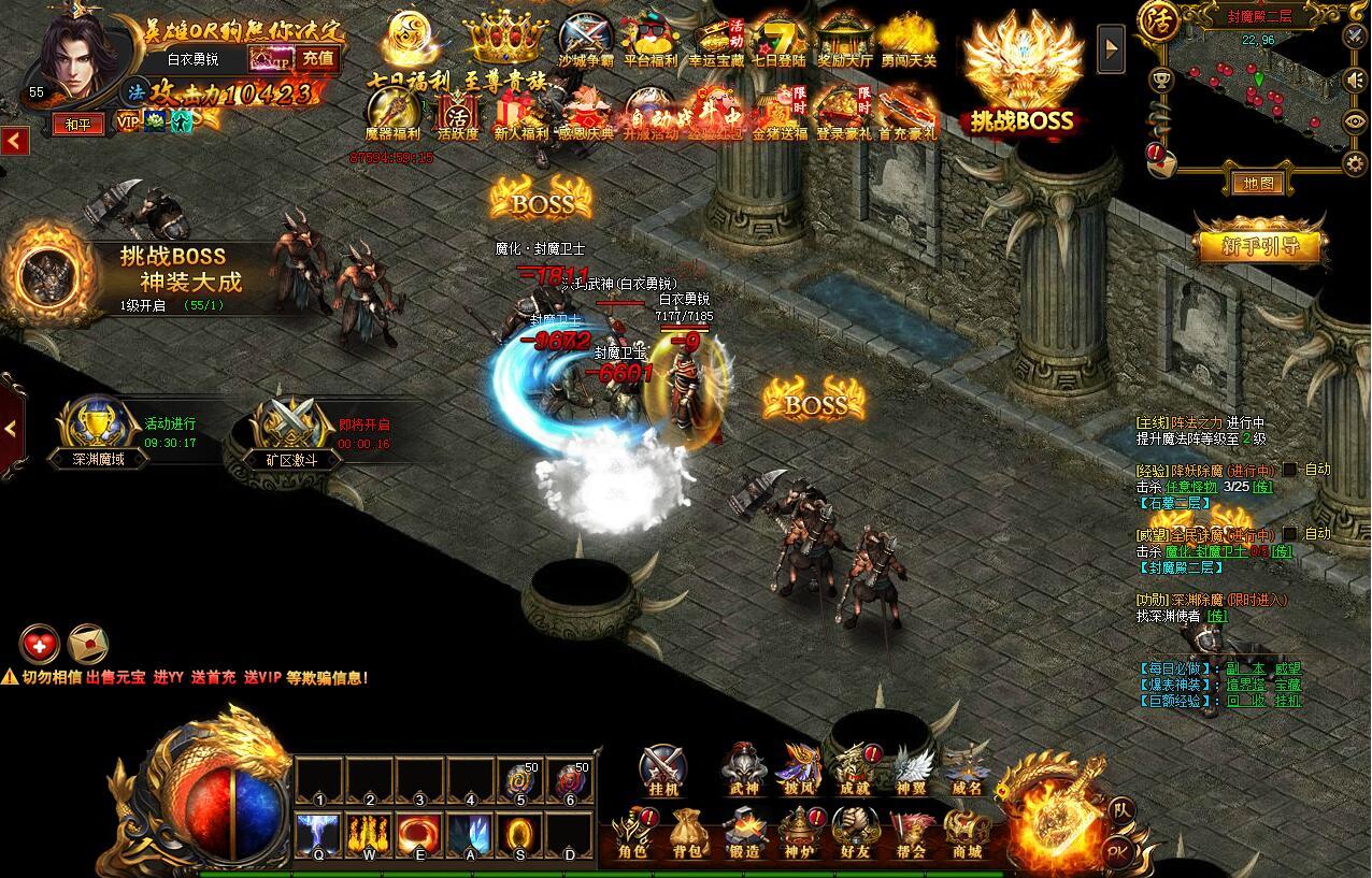 龙纹烈焰游戏截图4