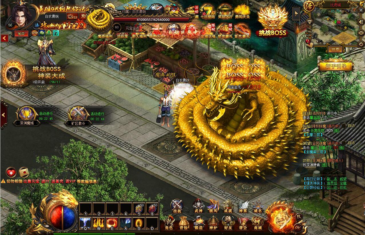 龙纹烈焰游戏截图2