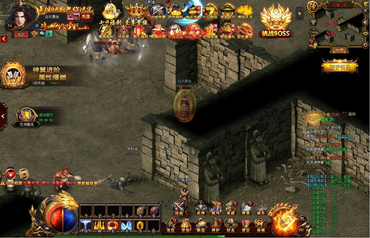 龙纹烈焰游戏截图3